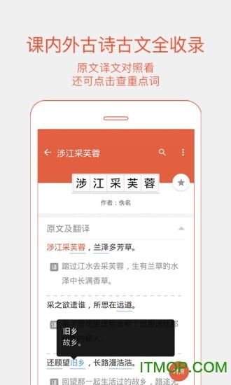 网易有道语文达人手机版 v2.4.0.1 安卓版 1
