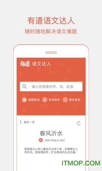 有道语文达人app