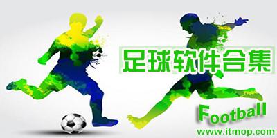 足球app