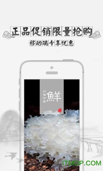 四川天虎云商 v2.2.4.2 安卓版0