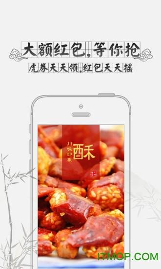 四川天虎云商 v2.2.4.2 安卓版1
