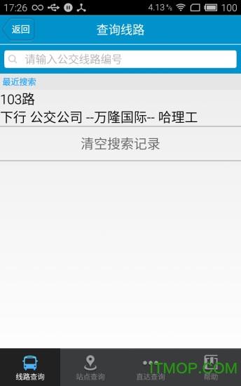 �R�公交e出行手�C版 v2.4.9 安卓版 0