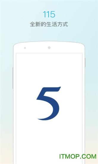 115网盘手机客户端 v7.5.0 官方安卓最新版 1