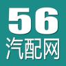 56汽配网