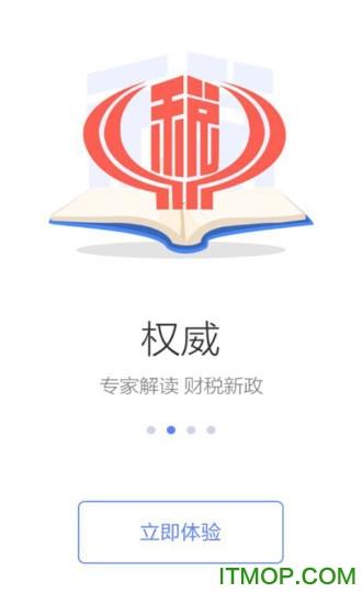 国家税务总局手机版 v1.2.4 官网安卓版 0