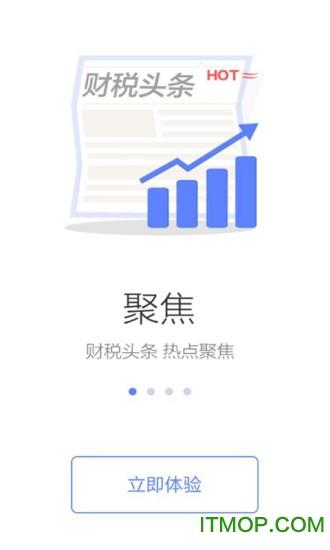 国家税务总局手机版 v1.2.4 官网安卓版 3
