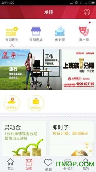 北京银行掌上京彩PC蛋蛋版 v3.2.9 iPhone版 3
