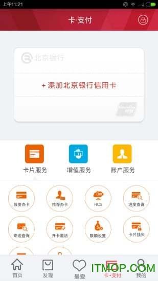 北京银行掌上京彩PC蛋蛋版 v3.2.9 iPhone版 1
