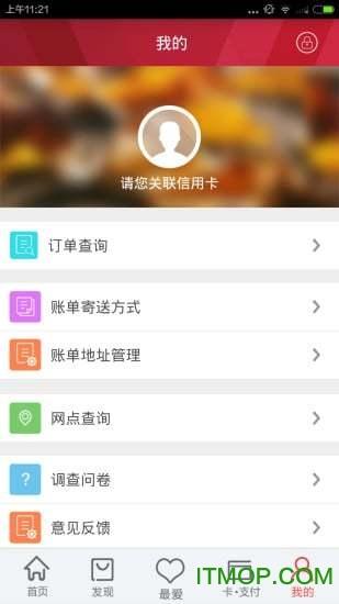北京银行掌上京彩PC蛋蛋版 v3.2.9 iPhone版 0