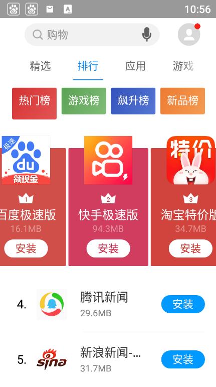魅族应用中心apk v1.0 安卓版_魅族应用中心客户端2