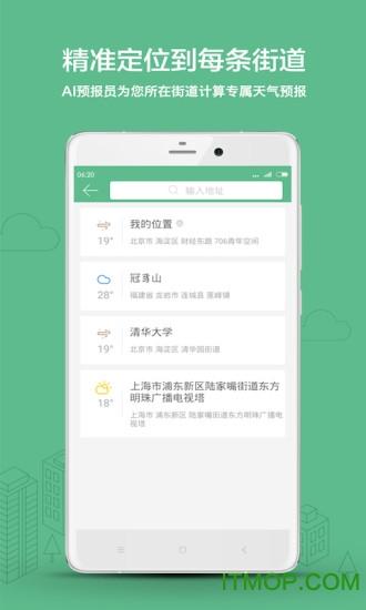 彩云天气app v4.0.8 安卓版0
