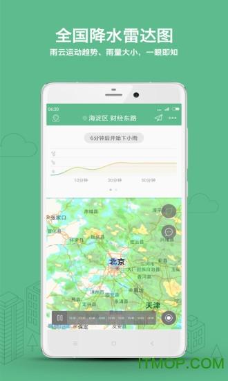 彩云天气app v4.0.8 安卓版2
