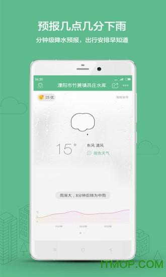 彩云天气app v4.0.8 安卓版3