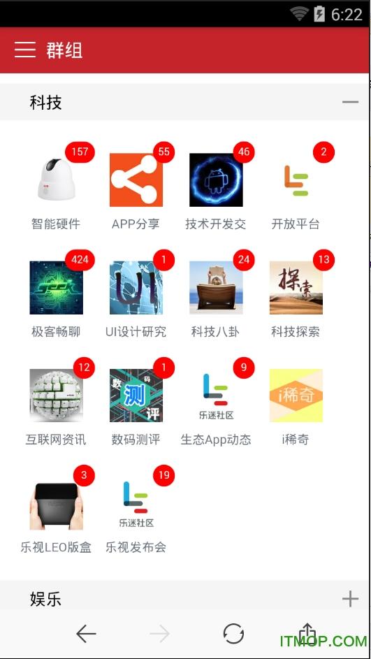 乐迷社区客户端 v2.0.2 官方安卓版_乐迷社区apk 1