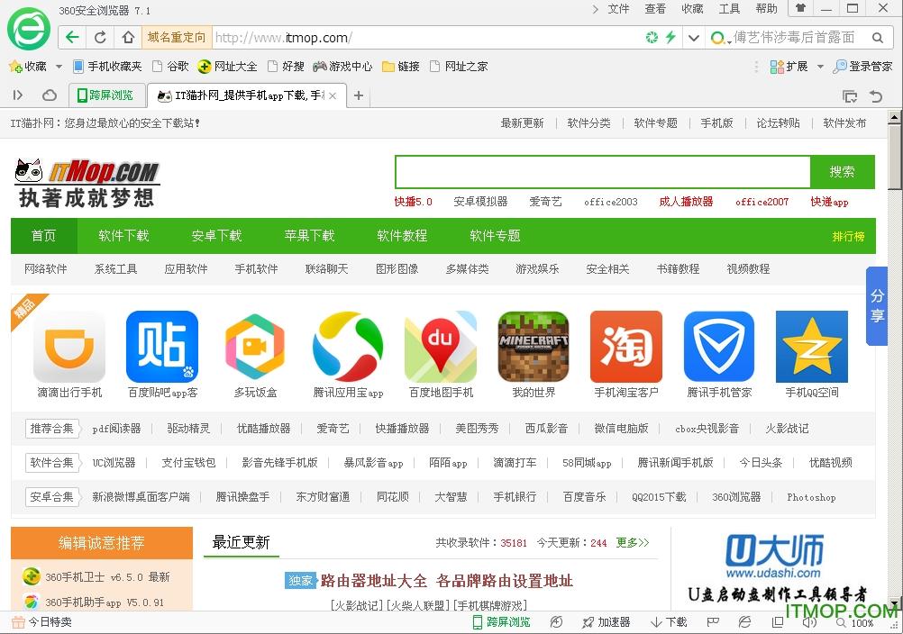 360安全浏览器 v12.3.1042.0 官方最新版 0