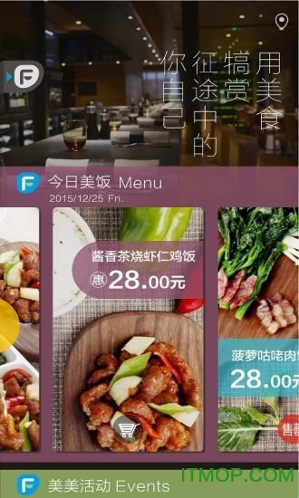 饭美美外卖 v5.1.7 安卓版 1
