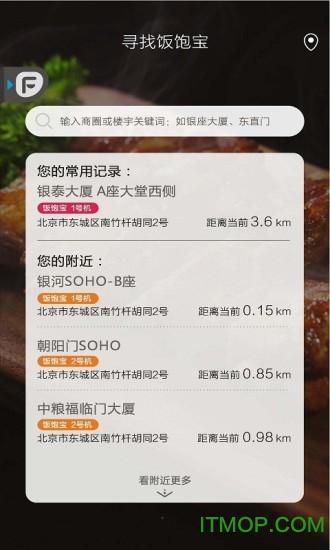 饭美美外卖 v5.1.7 安卓版 3