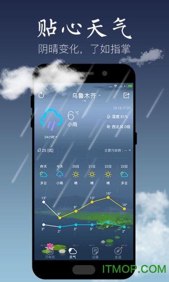 天气万年历手机版 v4.6.9 官方安卓版0