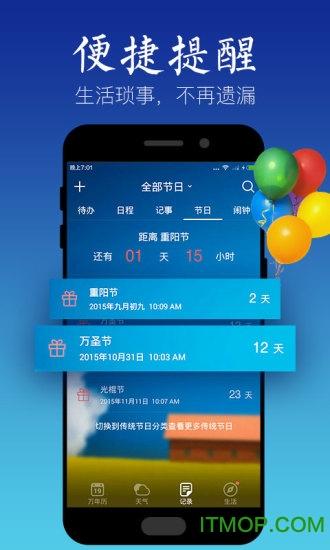 天气万年历手机版 v4.6.9 官方安卓版1