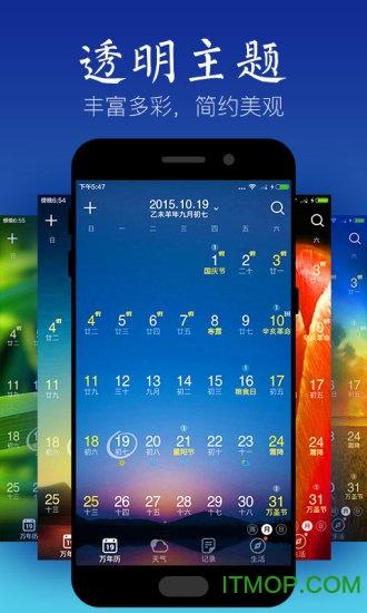 天气万年历手机版 v4.6.9 官方安卓版3