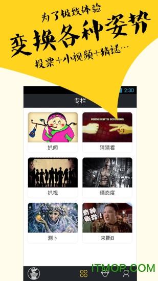 扒皮娱乐 v1.1.0 官网安卓版2