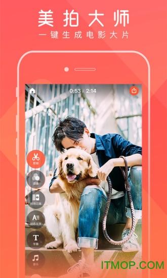 美拍大师手机版 v2.0.6.5 官网安卓版 3