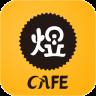 Ucafe煜咖啡