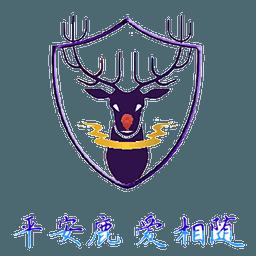 平安鹿(手机定位软件)