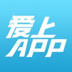 爱上app(应用市场)