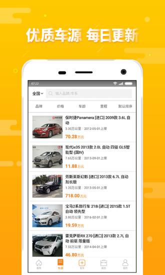 第一车网手机版(二手车交易市场) v1.6.10  安卓版 0