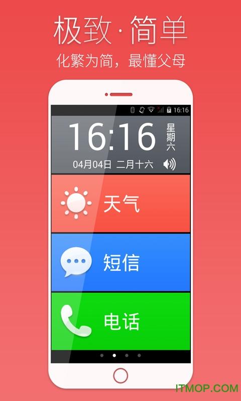 如意老人桌面(Ruyi Launcher) v4.5.0 安卓版 0