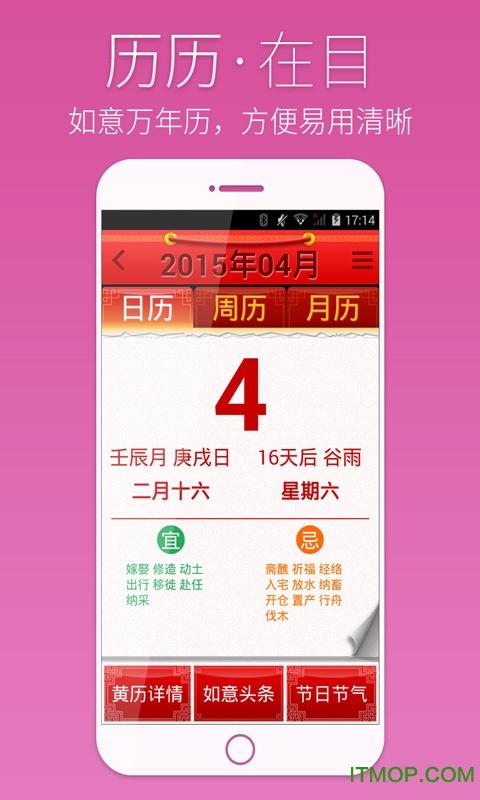 如意老人桌面(Ruyi Launcher) v4.5.0 安卓版 4