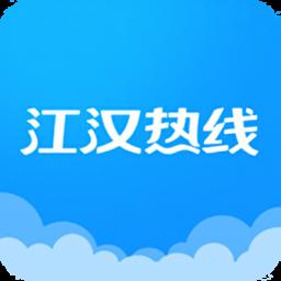 江汉热线app