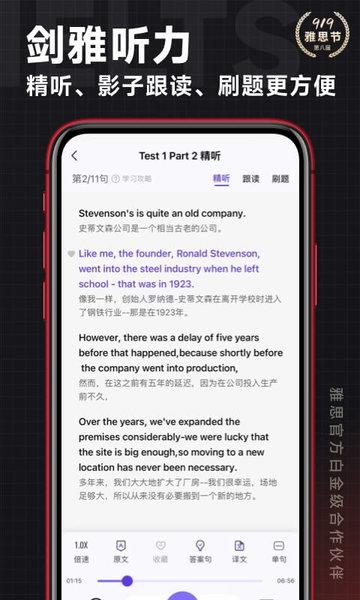 学为贵雅思app下载