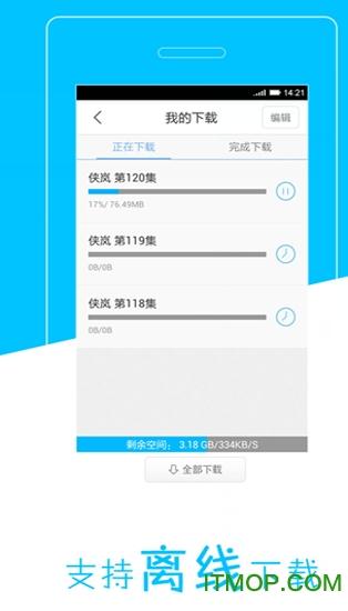 天天动漫手机版 v1.3.2 官方安卓版0