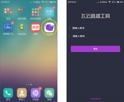 飞云录苹果版(飞云TV直播工具) v1.1.0 iPhone版 0