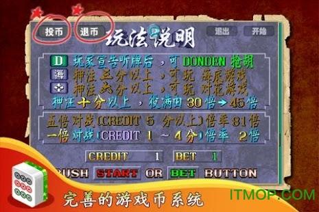 街机麻将合集2龙虎争霸 v2.15 安卓版 3