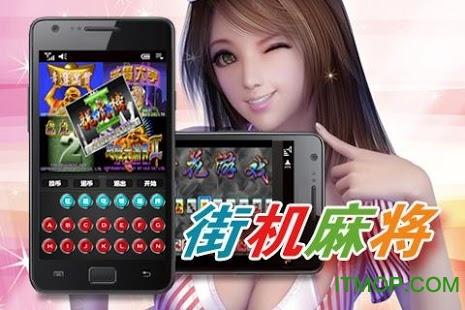 街机麻将合集2龙虎争霸 v2.15 安卓版 2