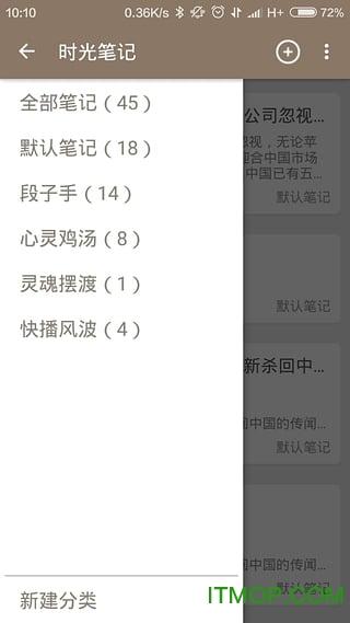 时光笔记手机版 v1.2.1 安卓版 2