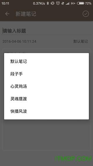 时光笔记手机版 v1.2.1 安卓版 1