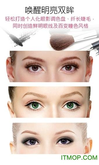 玩美彩妆相机(YouCam Makeup) v5.46.5 安卓免费版 0