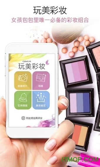 玩美彩妆app