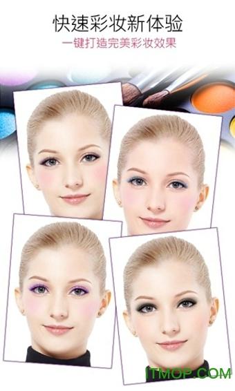 玩美彩妆相机(YouCam Makeup) v5.46.5 安卓免费版 2
