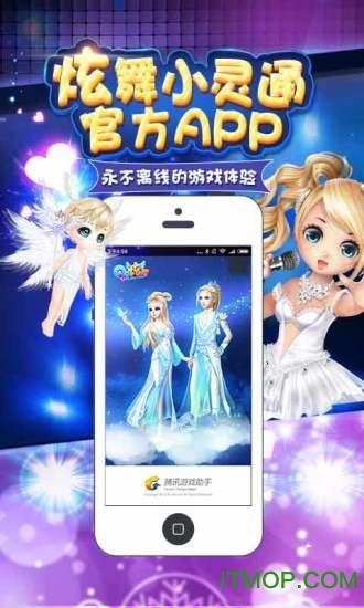 炫舞小灵通 v0.9.0.329 官方安卓版0