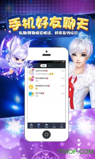 炫舞小灵通 v0.9.0.329 官方安卓版2