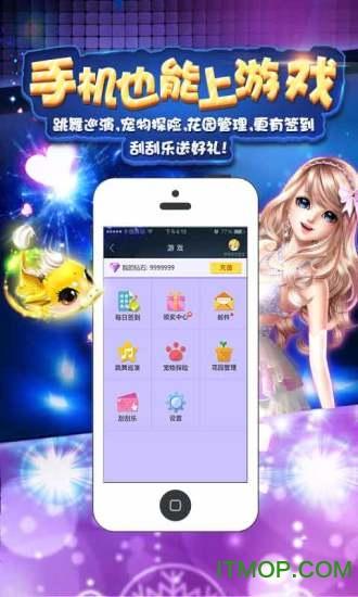 炫舞小灵通 v0.9.0.329 官方安卓版3