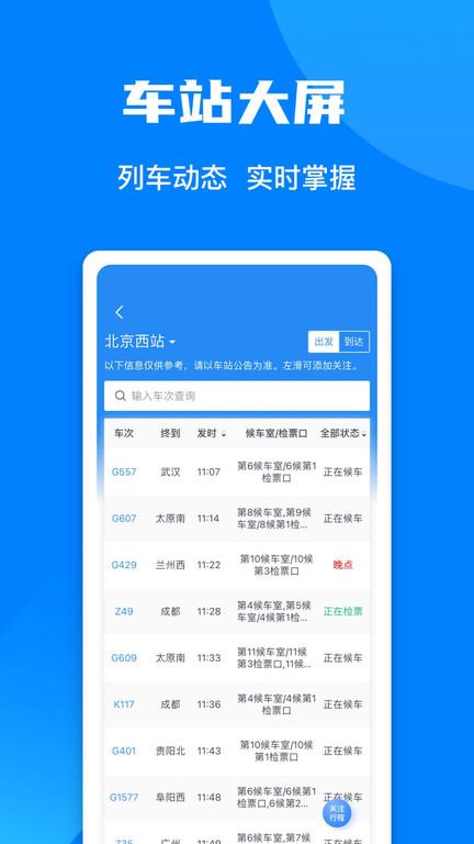 �F路12306手�C售票客�舳� v4.3.6 安卓版 0