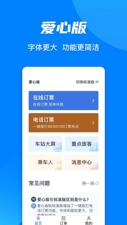 �F路12306手�C售票客�舳� v4.3.6 安卓版 1