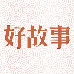 中国好故事手机客户端