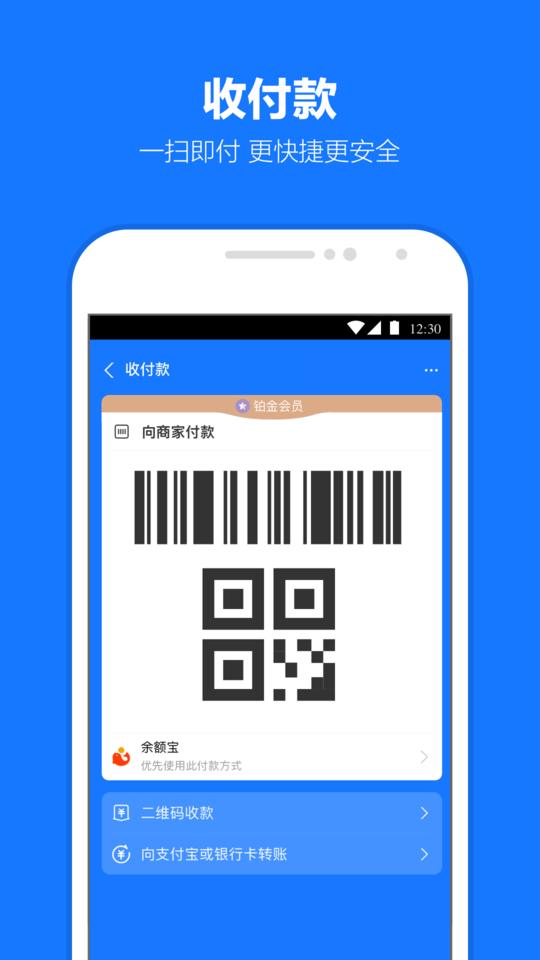 手机支付宝客户端(Alipay) v10.1.55.6000 安卓版 0